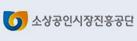 소상공인시장진흥공단